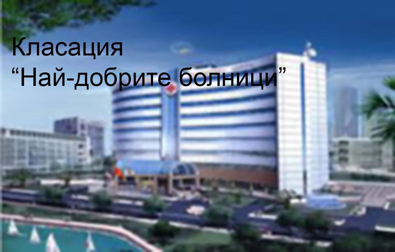"Класация ""Най-добрите болници"""