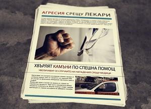 Български лекарски съюз с клип против агресията над медици